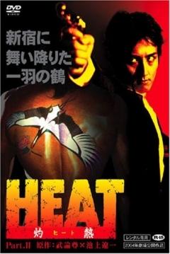 Poster Heat