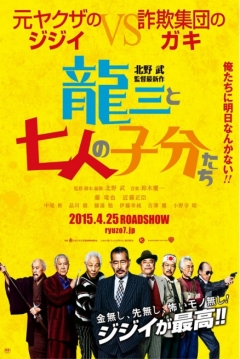 Poster Ryuzo and His Seven Henchmen