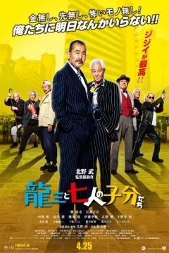 Poster Ryuzo and his Seven Henchmen
