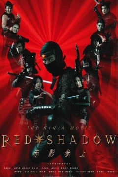 Poster Red Shadow: Akakage