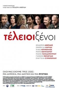 Poster Teleioi Ksenoi
