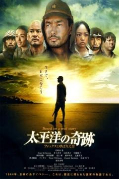 Poster Oba: The Last Samurai