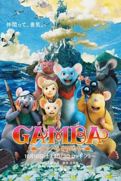 Poster Gamba
