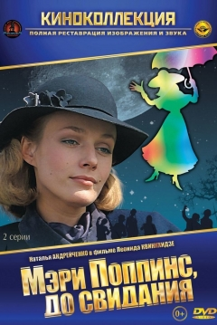Poster Mary Poppins, Goodbye