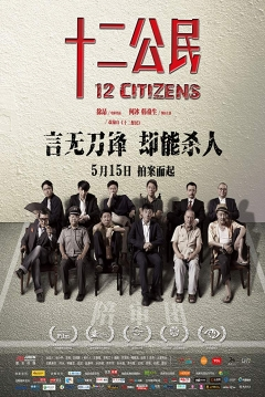 Poster 12 Citizens