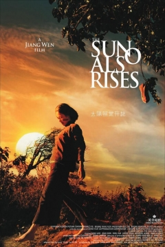 Poster The Sun Also Rises