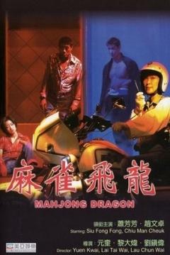Poster Mahjong Dragon