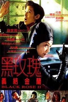 Poster Black Rose II