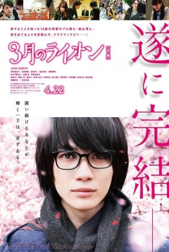 Poster March Comes in Like a Lion 2