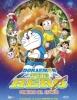 Doraemon The Hero: Pioneros del Espacio (HBO)