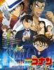 estreno  Detective Conan 23: El puño de zafiro azul