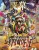 estreno  One Piece: Estampida
