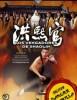Los Vengadores de Shaolin