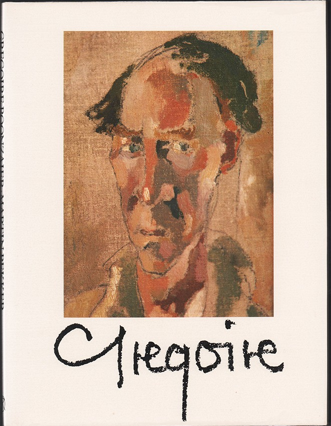 GREGOIRE BOONZAIER (Signed by the artist)