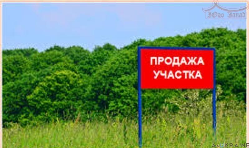 Купите!Участок в  СК Дайберг.  /Мизикевича/ Срочно!   Агентство недвижимости Юго-Запад