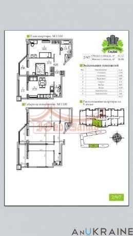 Продаётся квартира в ЖК Таировские сады | Агентство недвижимости Юго-Запад