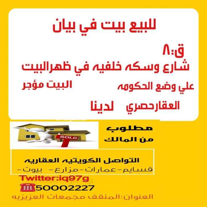 بيت للبيع فى شارع المسجد الاقصى, بيان 01