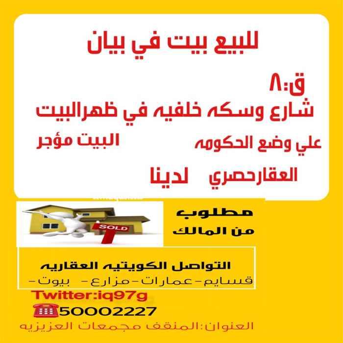 بيت للبيع فى شارع المسجد الاقصى, بيان 2