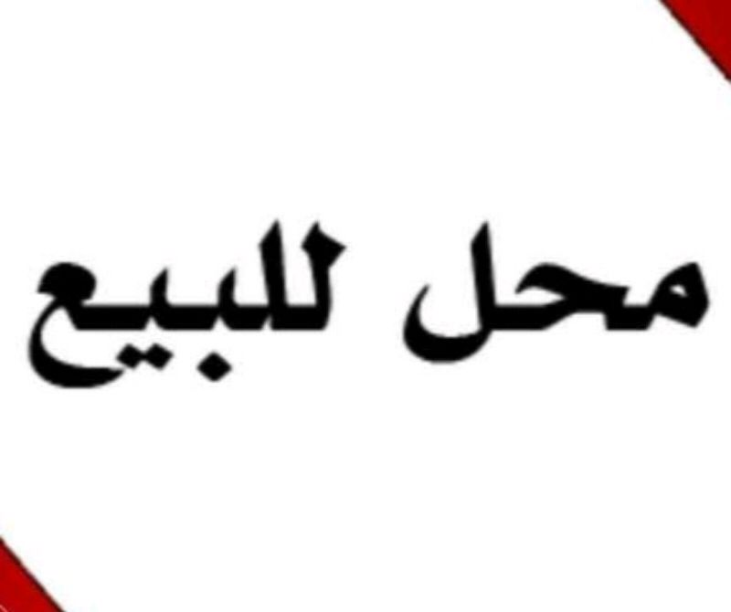 محل للبيع فى شارع سوق الغربللي ، حي قبلة ، مدينة الكويت 0
