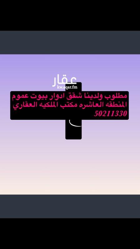 شقة للإيجار فى طريق عبدالعزيز بن عبدالرحمن ال سعود 0