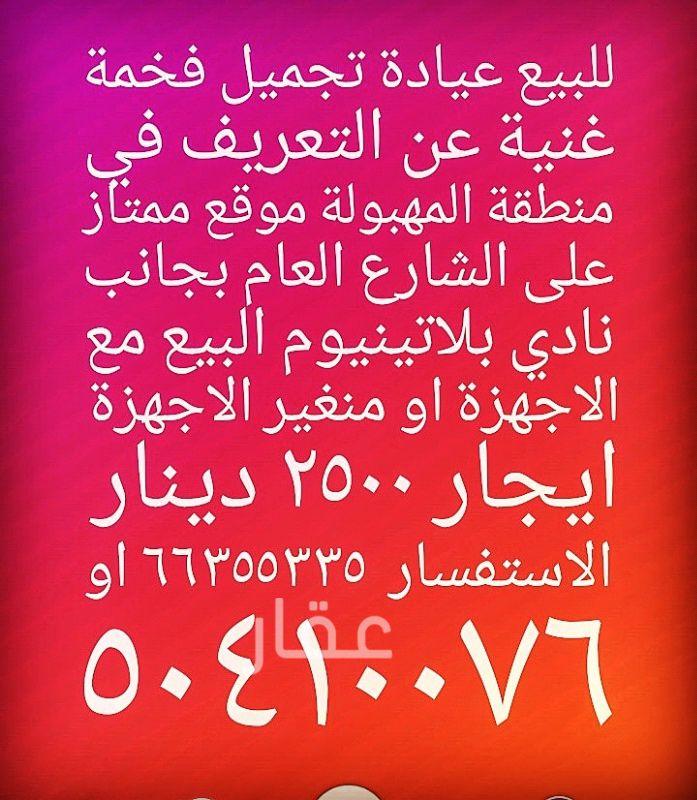 شقة للبيع فى شارع 283 ، مدينة الكويت 0