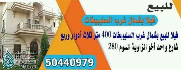 فيلا للبيع فى حي North West Al-Sulaibikhat 0