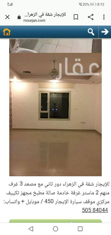 شقة للإيجار فى شارع مساعد عبدالله الساير ، الزهراء 01