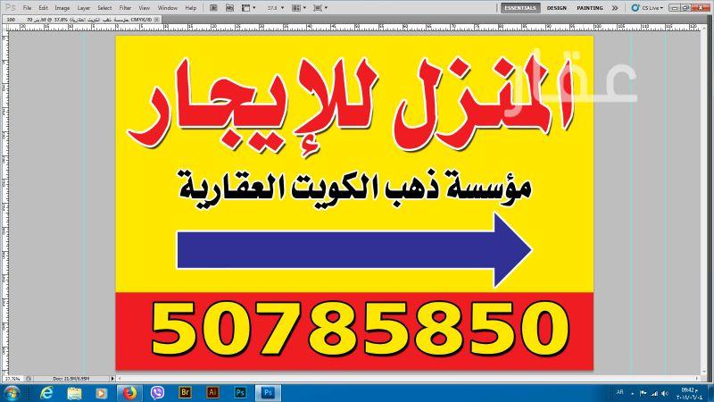 فيلا للإيجار فى شارع 403 ، مدينة الكويت 8