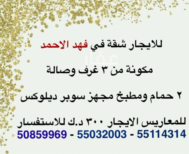 شقة للإيجار فى طريق فهد المالك الصباح 01