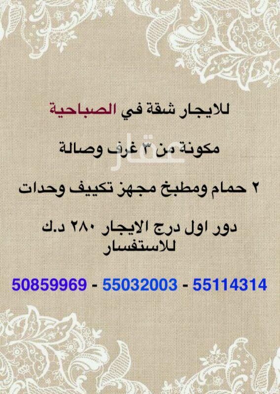 شقة للإيجار فى طريق فهد المالك الصباح 2