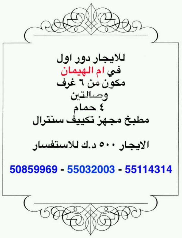 شقة للإيجار فى طريق فهد المالك الصباح 21