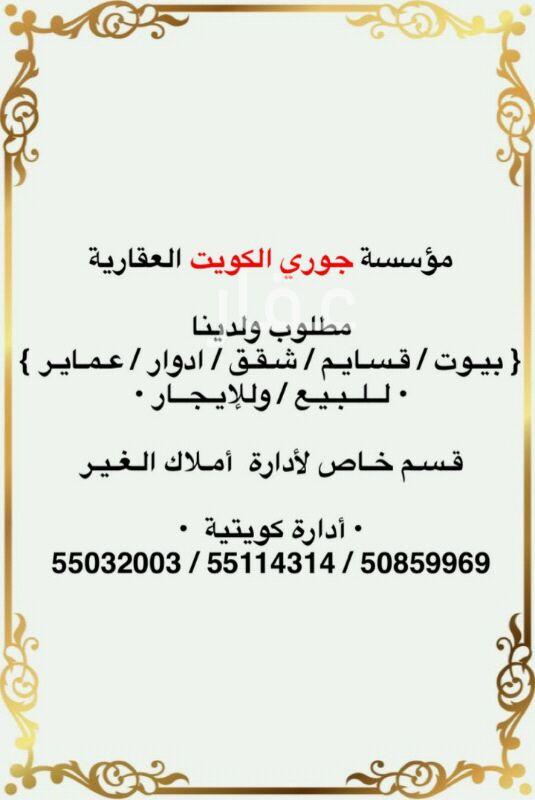 شقة للإيجار فى طريق فهد المالك الصباح 4