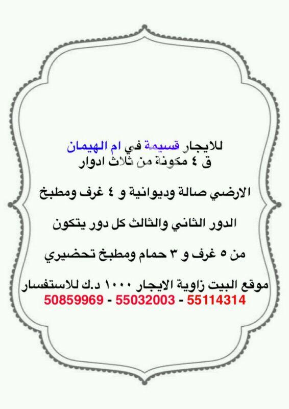 شقة للإيجار فى طريق فهد المالك الصباح 41