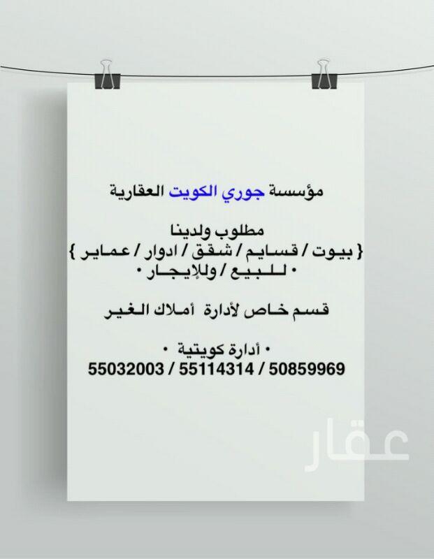 شقة للإيجار فى شارع حمد البديح السهلي 01