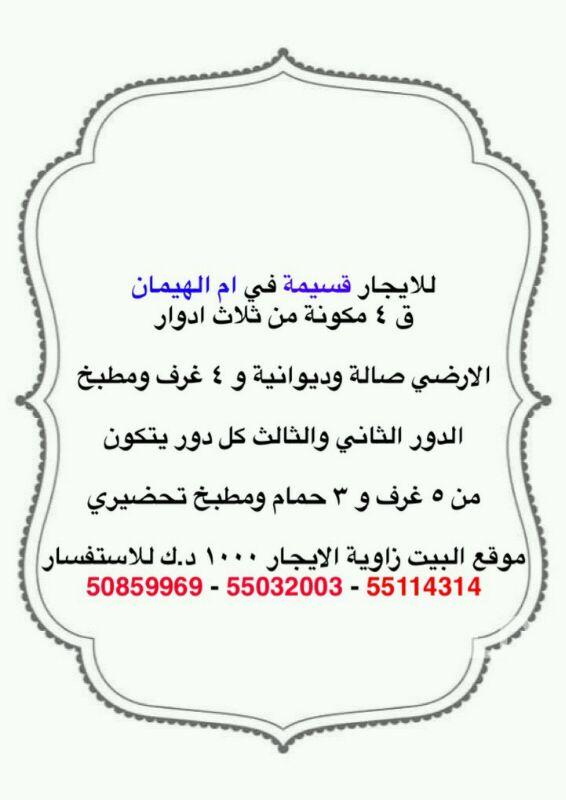 شقة للإيجار فى شارع حمد البديح السهلي 2