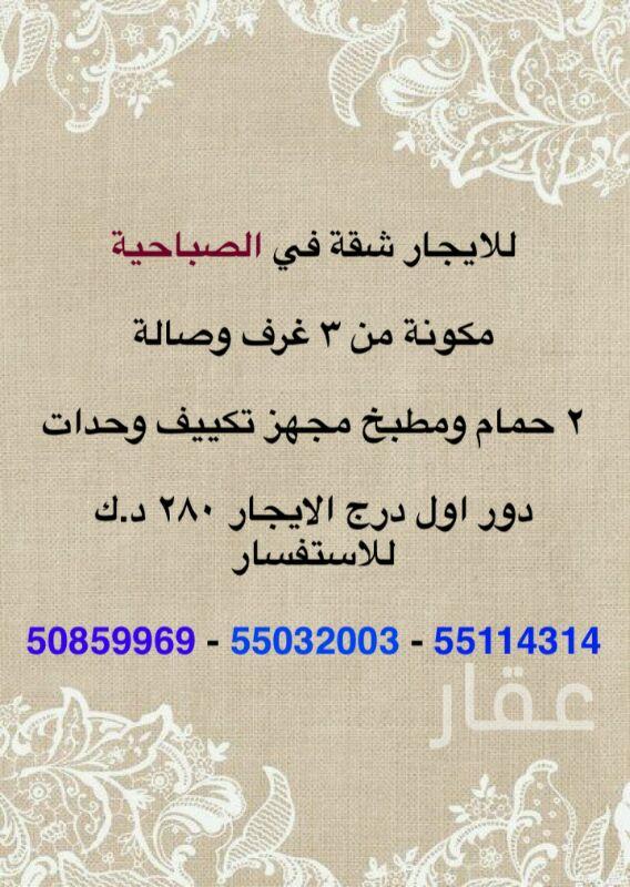 شقة للإيجار فى شارع حمد البديح السهلي 21