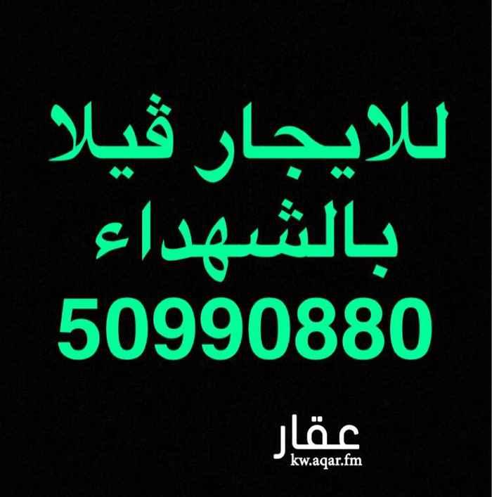 فيلا للإيجار فى شارع علي عبدالوهاب المطوع 0