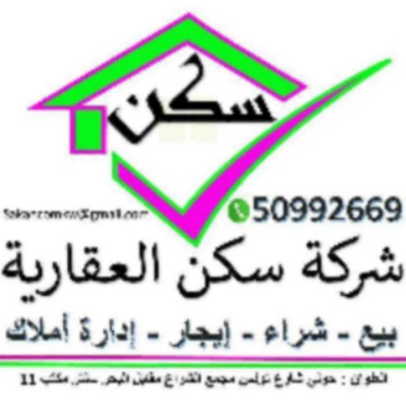بيت للبيع فى مجمع البستان ، شارع سالم المبارك ، السالمية 0