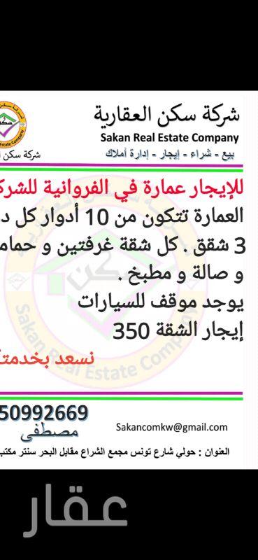 عمارة للإيجار فى دولة الكويت 0
