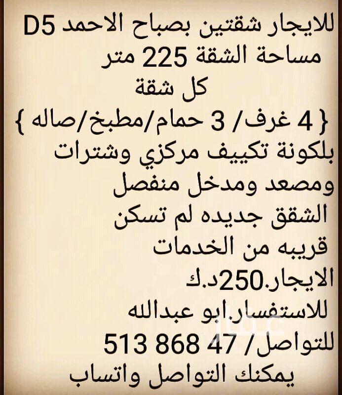 شقة للإيجار فى شارع ناصر عبدالله الجبري ، حي خيطان 0