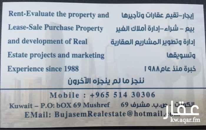 دور للإيجار فى شارع عبدالله المبارك, مدينة الكويت 4