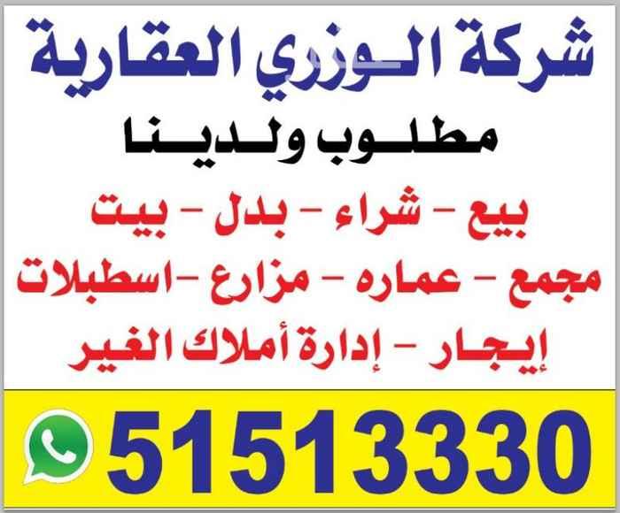 شقة للإيجار فى شارع بشر بن عوانة ، الجهراء 0