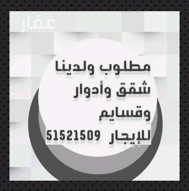شقة للإيجار فى شارع 116 ، فهد الأحمد 0