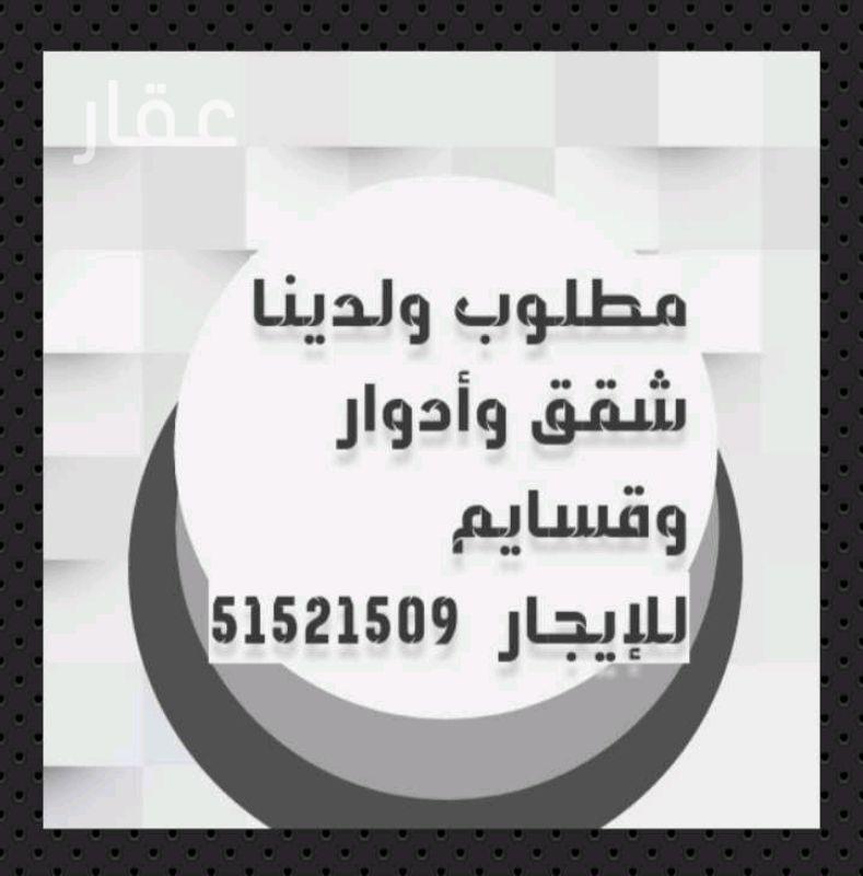 شقة للإيجار فى شارع 116 ، فهد الأحمد 21