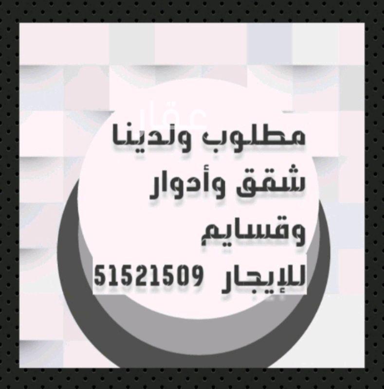 شقة للإيجار فى حي جابر العلي 0