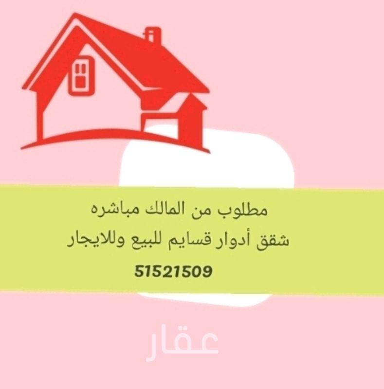 شقة للإيجار فى شارع 95 ، مدينة الكويت 0