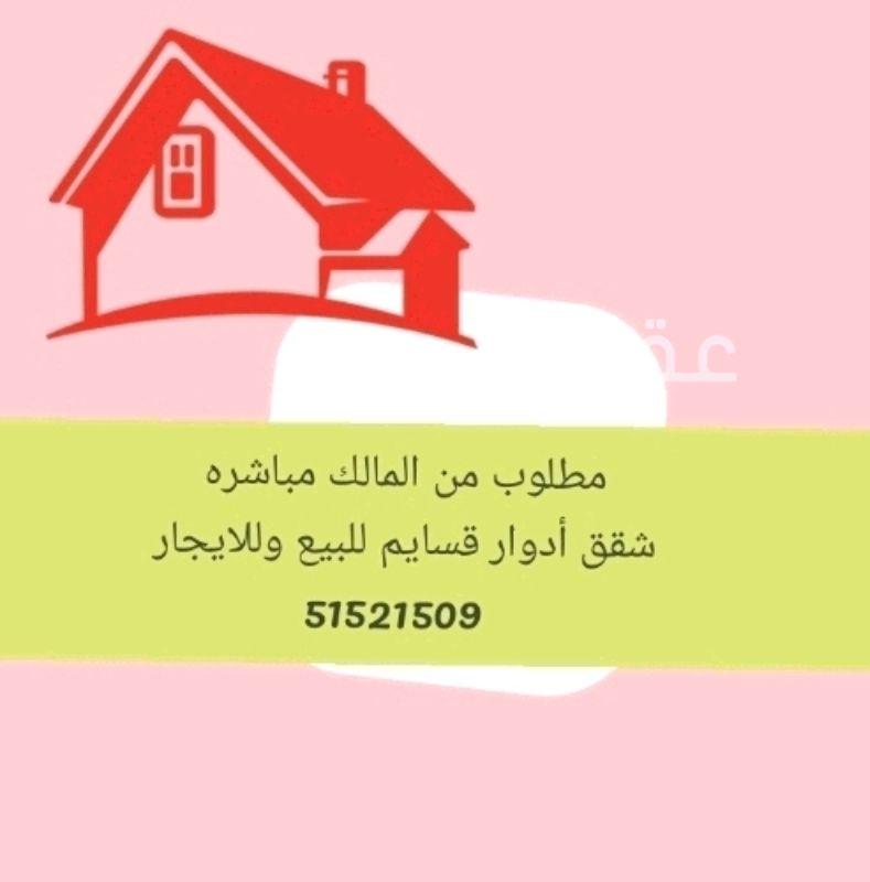 شقة للإيجار فى شارع Street 217 ، حي أبو فطيرة 0