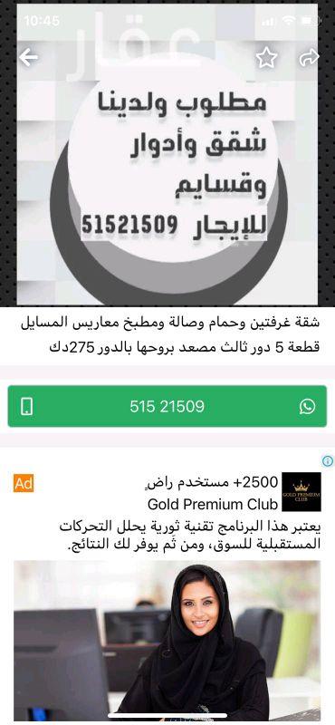 شقة للإيجار فى الشارع 234 ، حي شرق الأحمدي ، مدينة الكويت 0