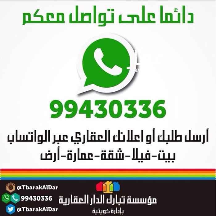 بيت للبيع فى طريق حمود الجابر الصباح, العارضية 0