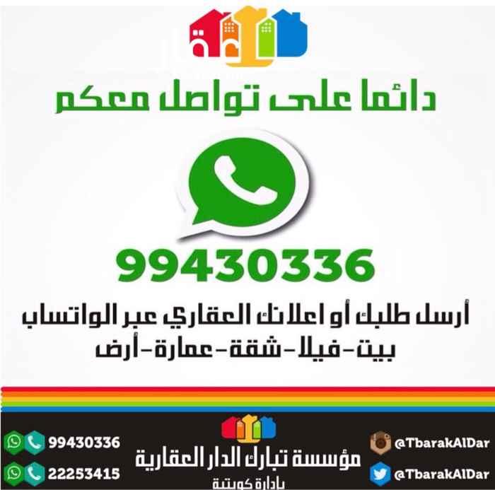 بيت للبيع فى شارع, مدينة الكويت 0